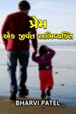 Prem ek jivant abhivyakti by Bharvi Patel in Gujarati