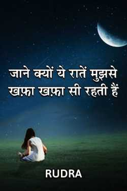 jane kyo ye ratey mujhse khafa khafa si rahti hai by Rudra in Hindi