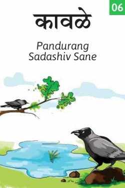 Kavale - 6 by Sane Guruji in Marathi