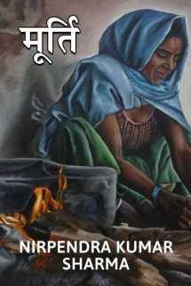 मूर्ति बुक Nirpendra Kumar Sharma द्वारा प्रकाशित हिंदी में