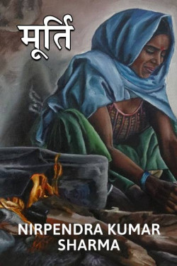 Murti by Nirpendra Kumar Sharma in Hindi