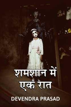 Shamshan me ek raat by Devendra Prasad in Hindi