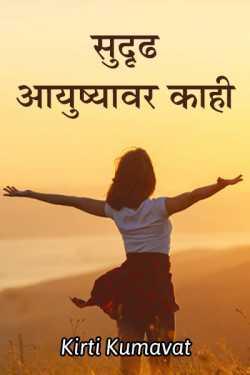 MARATHI by Kirti Kumavat in Marathi
