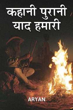 kahani purani yaad hamari by ARYAN Suvada in Hindi