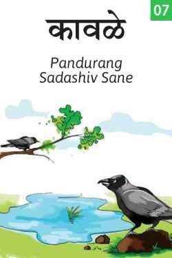 Kavale - 7 by Sane Guruji in Marathi