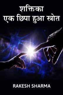 शक्ति का एक छिपा हुआ स्रोत। बुक Rakesh Sharma द्वारा प्रकाशित हिंदी में