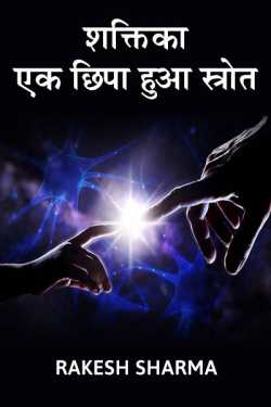 A Hidden Source of Power by Rakesh Sharma in Hindi