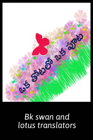 a day in a garden-2(the permanent solution) by Bk swan and lotus translators in Telugu