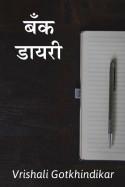 Bank Diary by Vrishali Gotkhindikar in Marathi