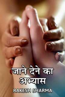 जाने देने का अभ्यास। बुक Rakesh Sharma द्वारा प्रकाशित हिंदी में