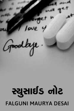 sucide note by Falguni Maurya Desai in Gujarati