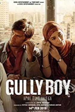 Movie Review - Gully Boy by Siddharth Chhaya in Gujarati