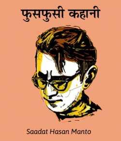 Fusfusi Kahani by Saadat Hasan Manto in Hindi