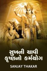 સુખની ચાવી કૃષ્ણનો કર્મયોગ  દ્વારા Sanjay C. Thaker in Gujarati