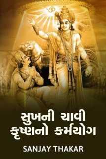 Sanjay C. Thaker દ્વારા સુખની ચાવી કૃષ્ણનો કર્મયોગ - 1 ગુજરાતીમાં