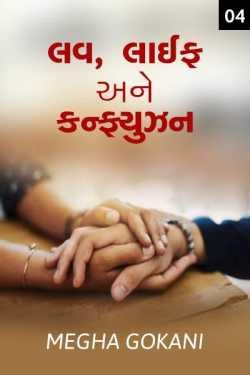 Love, Life ane confusion - 4 by Megha gokani in Gujarati