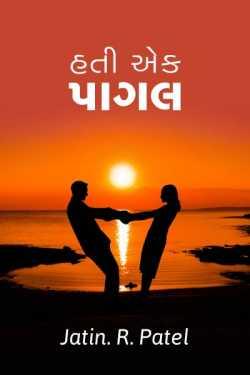 હતી એક પાગલ  by Jatin.R.patel in Gujarati