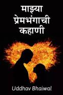 माझ्या प्रेमभंगाची कहाणी मराठीत Uddhav Bhaiwal