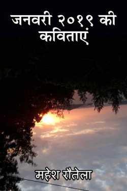 janwari 2019 ki kavitaaye by महेश रौतेला in Hindi