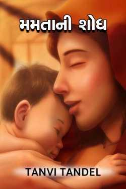 love for mother by Tanvi Tandel in Gujarati