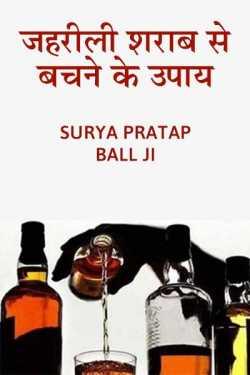 Jehrili sharab se bachne ke upay by Surya Pratap Ball Ji in Hindi