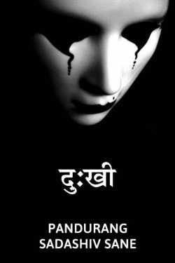 दुःखी..  द्वारा Sane Guruji in Marathi