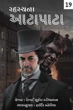 Rahsy na aatapata - 19 - Last Part by Hardik Kaneriya in Gujarati