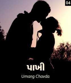 PAAKHI-4 -LOVE IS YOUNG AND BEAUTIFUL-LAST CHAPTER by Umang Chavda in Gujarati