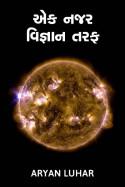 Aryan Luhar દ્વારા એક નજર વિજ્ઞાન તરફ... ગુજરાતીમાં