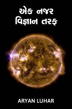 Ek nazar vigyaan taraf... by Aryan Luhar in Gujarati