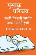Book Review - Hasari Kidney by Ashwini Kanthi in Marathi