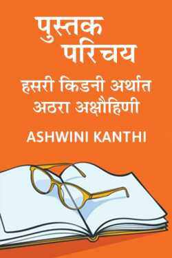 Book Review - Hasari Kidney by Ashwini Kanthi in Marathi