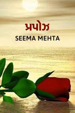 propose - 1 by seema mehta in Gujarati