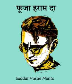 Fuja haraam da by Saadat Hasan Manto in Hindi