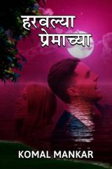 हरवल्या प्रेमाच्या कथा  by Komal Mankar in Marathi