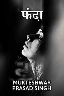 Snare by Mukteshwar Prasad Singh in Hindi