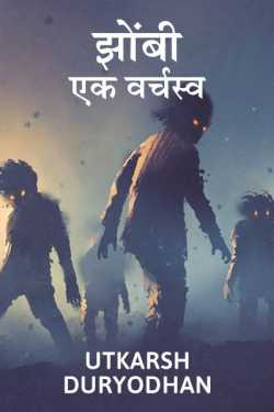 zombi by Utkarsh Duryodhan in Marathi