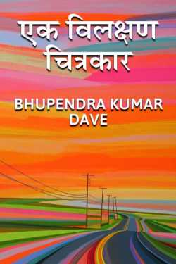Ek Vilakshan Chitrakar by Bhupendra Kumar Dave in Hindi
