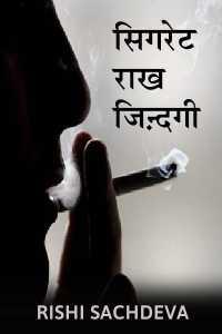 सिगरेट - राख - ज़िन्दगी