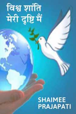 Vishwa shanti meri drushti me by Shaimee oza Lafj in Hindi