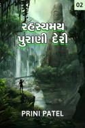 Prit's Patel (Pirate) દ્વારા રહસ્યમય પુરાણી દેરી (ભાગ - 2) ગુજરાતીમાં