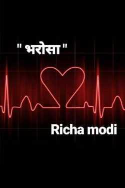 trust by Richa Modi in Hindi