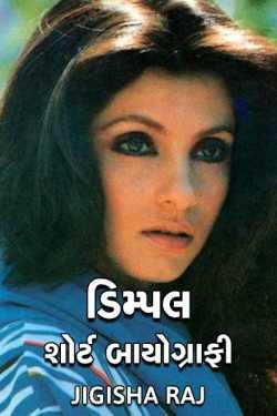 Dimple Short Biography by Jigisha Raj in Gujarati