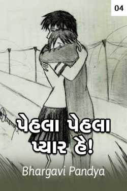 first love 4 by Bhargavi Pandya in Gujarati