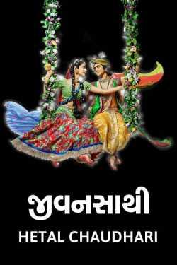 jivansathi by Hetal Chaudhari in Gujarati