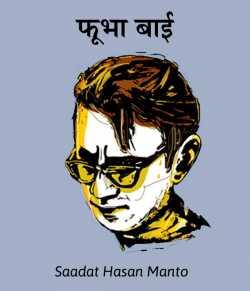 Fubha Baai by Saadat Hasan Manto in Hindi