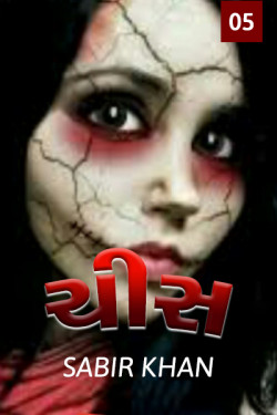 Chis - 5 by SABIRKHAN in Gujarati