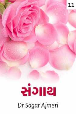 SANGATH 11 by Dr Sagar Ajmeri in Gujarati