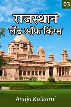 21. Rajasthan - land of king - 3 by Anuja Kulkarni in Marathi
