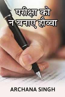 परीक्षा को न बनाए हौव्वा बुक Archana Singh द्वारा प्रकाशित हिंदी में